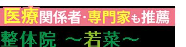 馬橋の整体なら「整体院~若菜~」ロゴ
